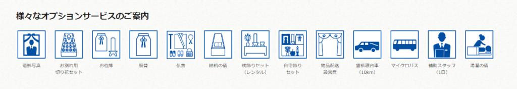 様々なオプションサービスのご案内