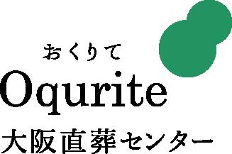 Oqurite -おくりて- 大阪直葬センター